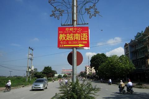 bien chi dan hoan toan bang tieng trung quoc tren con pho nguyen van cu, phuong dong ky, thi xa tu son, bac ninh.anh do phong vien vietnamnet chup ngay 13/7/2013